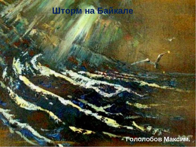 Гололобов Максим. Шторм на Байкале