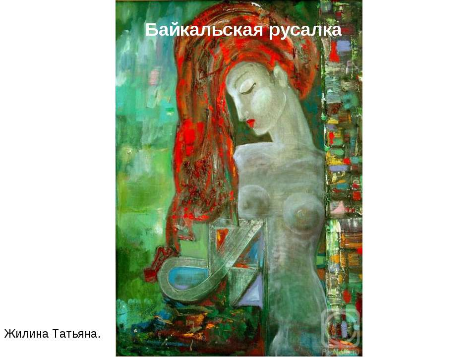 Жилина Татьяна. Байкальская русалка