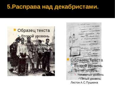 5.Расправа над декабристами. Листок А.С.Пушкина