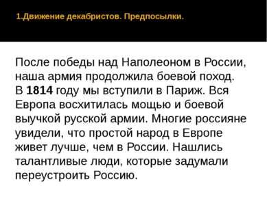 1.Движение декабристов. Предпосылки. После победы над Наполеоном в России, на...