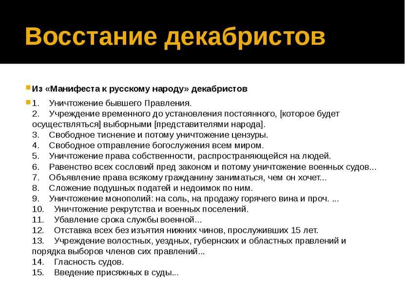 Восстание декабристов Из «Манифеста к русскому народу» декабристов 1. Унич...