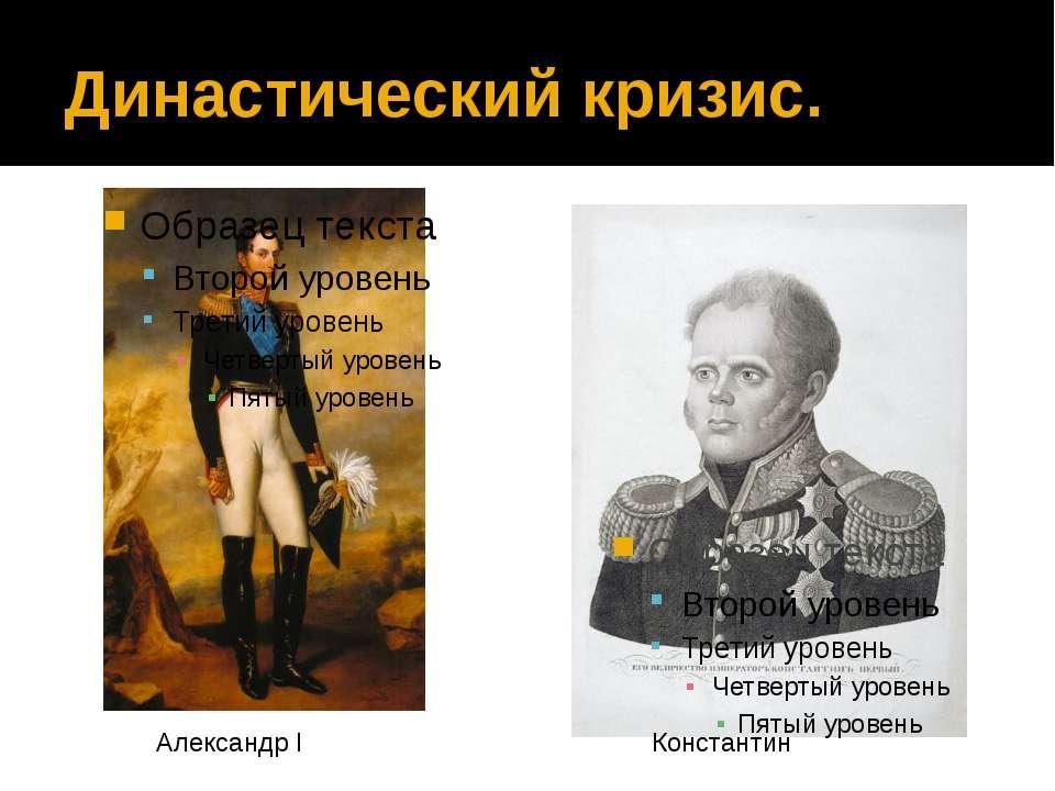 Династический кризис. Александр I Константин