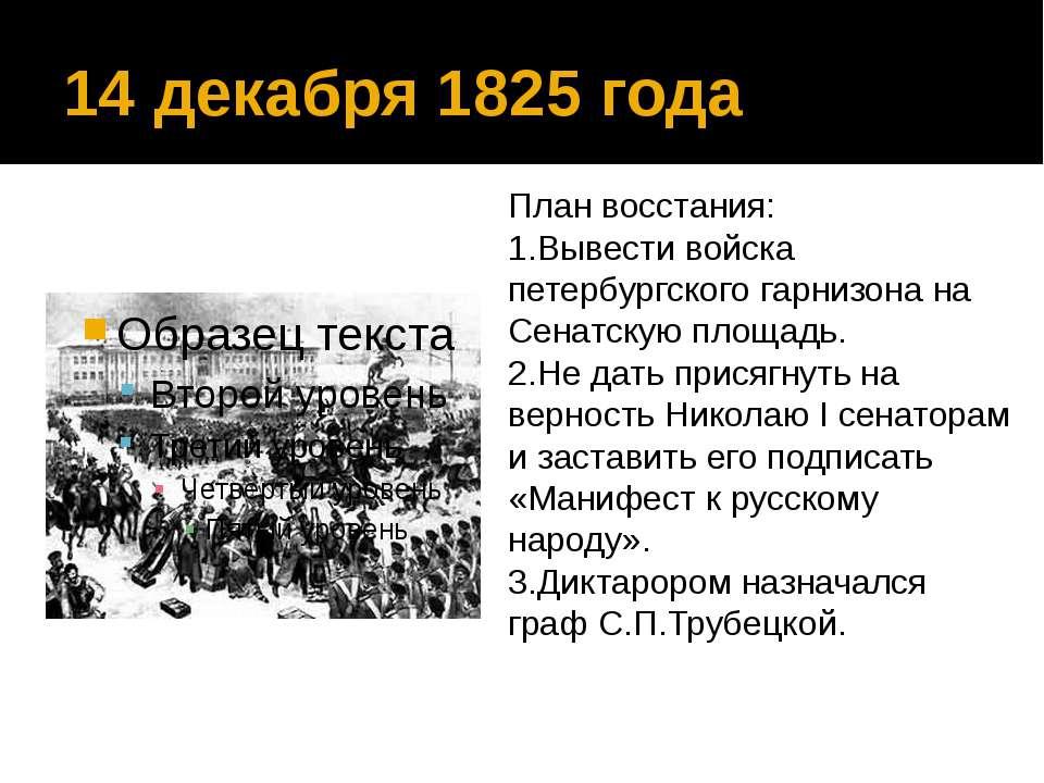14 декабря 1825 года План восстания: 1.Вывести войска петербургского гарнизон...