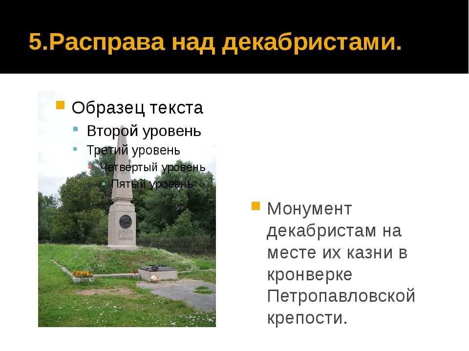 5.Расправа над декабристами. Монумент декабристам на месте их казни в кронвер...