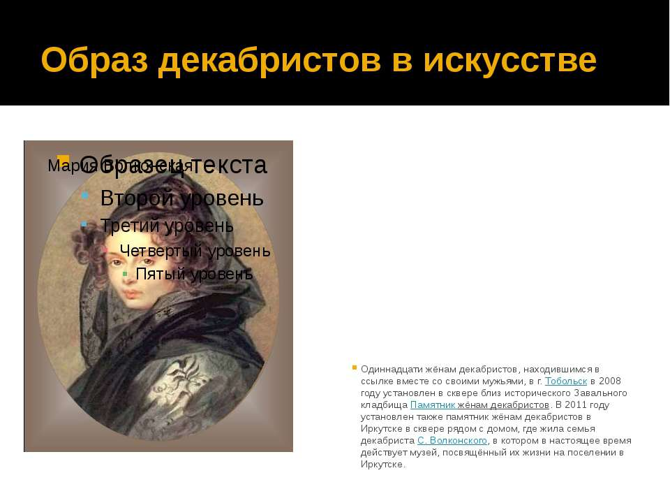 Образ декабристов в искусстве Одиннадцати жёнам декабристов, находившимся в с...