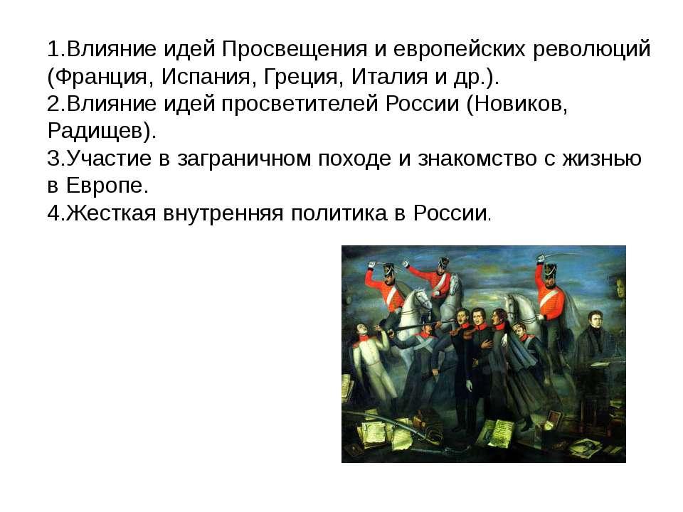 1.Влияние идей Просвещения и европейских революций (Франция, Испания, Греция,...