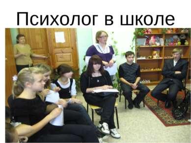 Психолог в школе