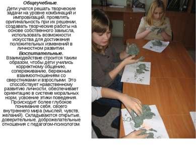 Общеучебные. Дети учатся решать творческие задачи на уровне комбинаций и импр...