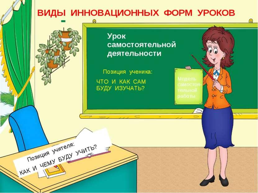. Позиция ученика: ЧТО И КАК САМ БУДУ ИЗУЧАТЬ? Урок самостоятельной деятельно...