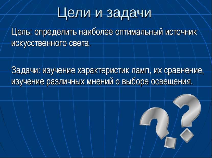 Цели и задачи Цель: определить наиболее оптимальный источник искусственного с...