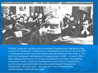 Второй, открытый, суд (выездное заседание Дзержинского народного суда по делу...