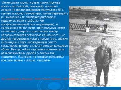 Интенсивно изучал новые языки (прежде всего – английский, польский), посещал ...