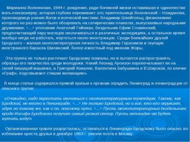 Марианна Волнянская, 1944 г. рождения, ради богемной жизни оставившая в одино...