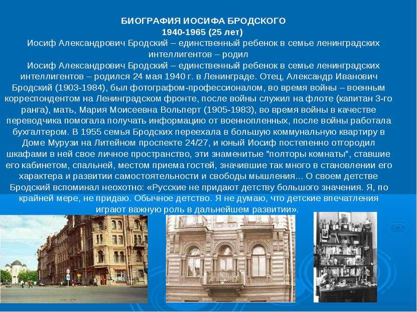 БИОГРАФИЯ ИОСИФА БРОДСКОГО 1940-1965 (25 лет) Иосиф Александрович Бродский – ...