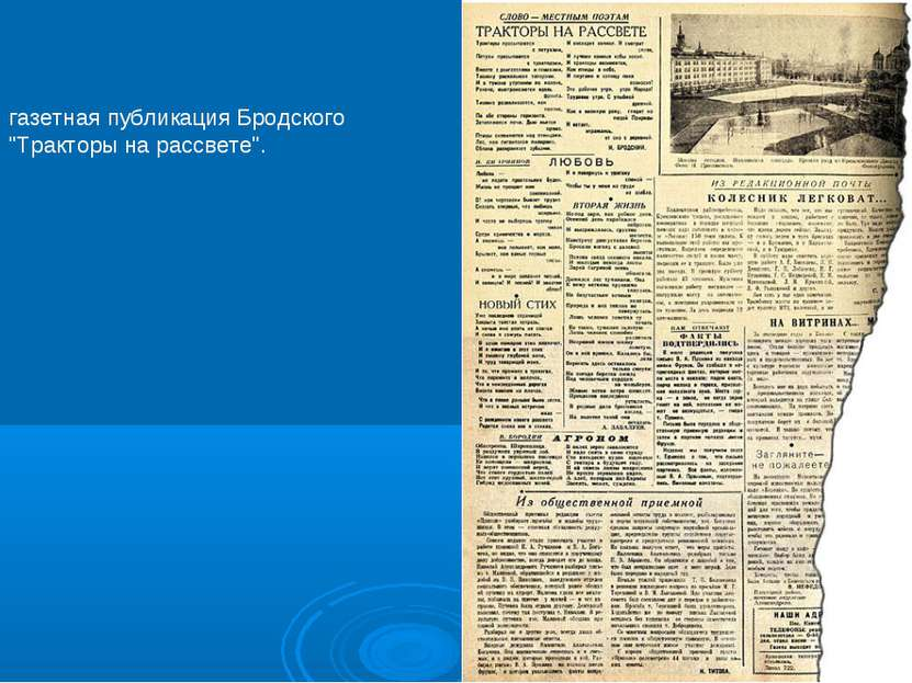 """газетная публикация Бродского """"Тракторы на рассвете""""."""