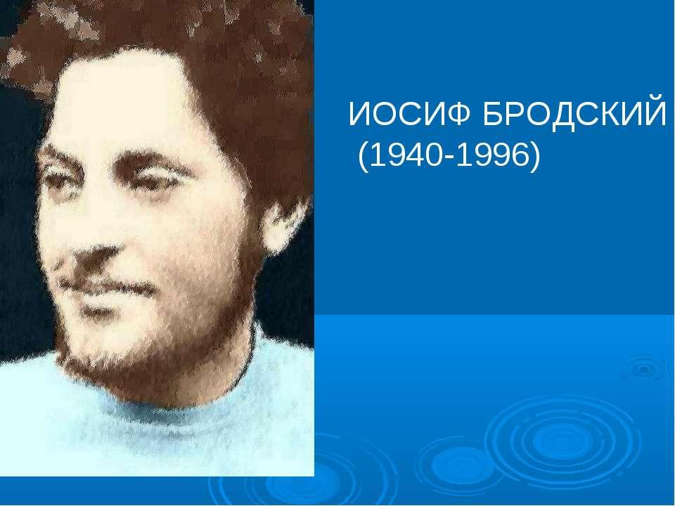 ИОСИФ БРОДСКИЙ (1940-1996)