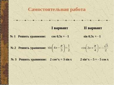 Самостоятельная работа I вариант № 1 Решить уравнение: cos 0,5x = - 1 № 2 Реш...