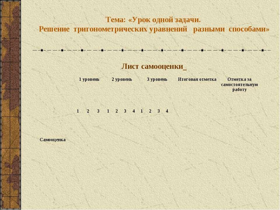 Тема: «Урок одной задачи. Решение тригонометрических уравнений разными способ...