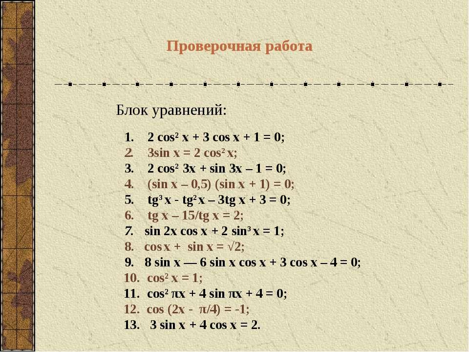 Блок уравнений: 1. 2 cos² x + 3 cos x + 1 = 0; 2. 3sin x = 2 cos2 x; 3. 2 cos...