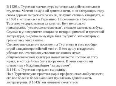 В 1836 г. Тургенев кончил курс со степенью действительного студента. Мечтая о...