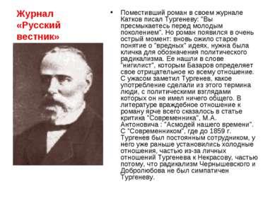 Журнал «Русский вестник» Поместивший роман в своем журнале Катков писал Турге...