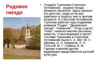 Родовое гнездо Усадьба Тургенева Спасское-Лутовиново - родное гнездо великого...