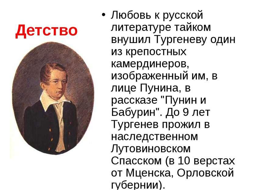 Детство Любовь к русской литературе тайком внушил Тургеневу один из крепостны...