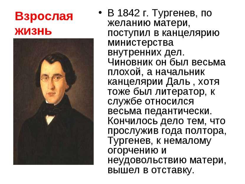 Взрослая жизнь В 1842 г. Тургенев, по желанию матери, поступил в канцелярию м...