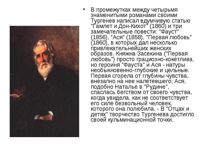 В промежутках между четырьмя знаменитыми романами своими Тургенев написал вду...