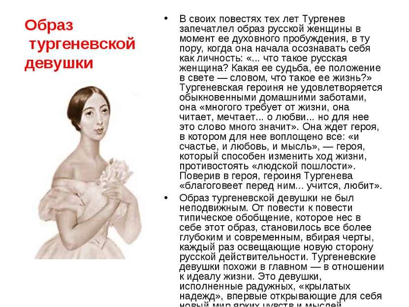 Образ тургеневской девушки В своих повестях тех лет Тургенев запечатлел образ...
