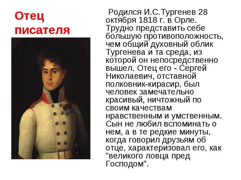 Отец писателя Родился И.С.Тургенев 28 октября 1818 г. в Орле. Трудно представ...