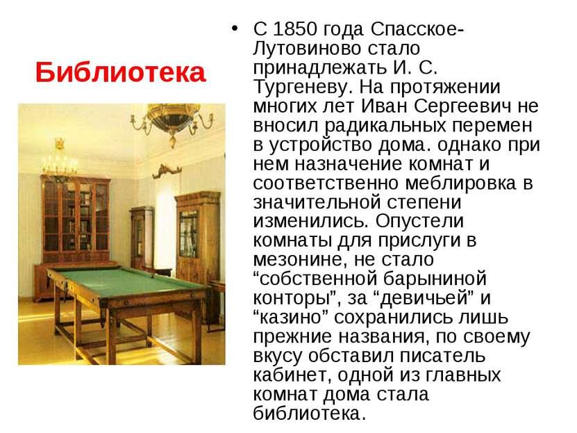 Библиотека С 1850 года Спасское-Лутовиново стало принадлежать И. С. Тургеневу...