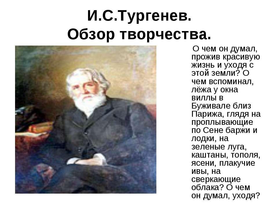 И.С.Тургенев. Обзор творчества. О чем он думал, прожив красивую жизнь и уходя...