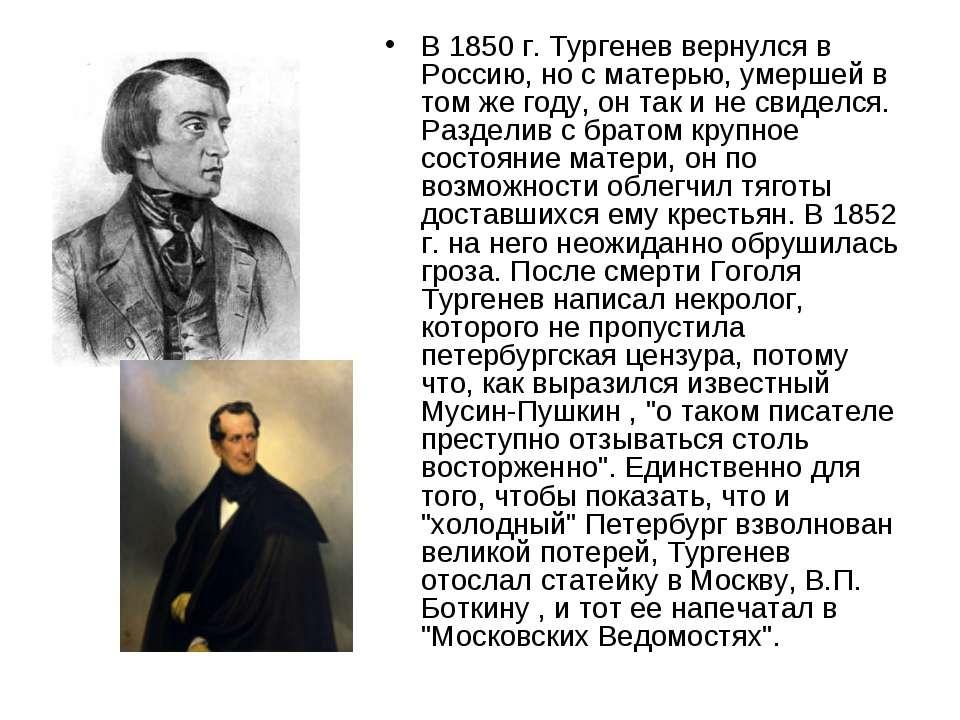 В 1850 г. Тургенев вернулся в Россию, но с матерью, умершей в том же году, он...