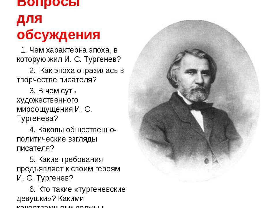 Вопросы для обсуждения 1. Чем характерна эпоха, в которую жил И. С. Тургенев?...
