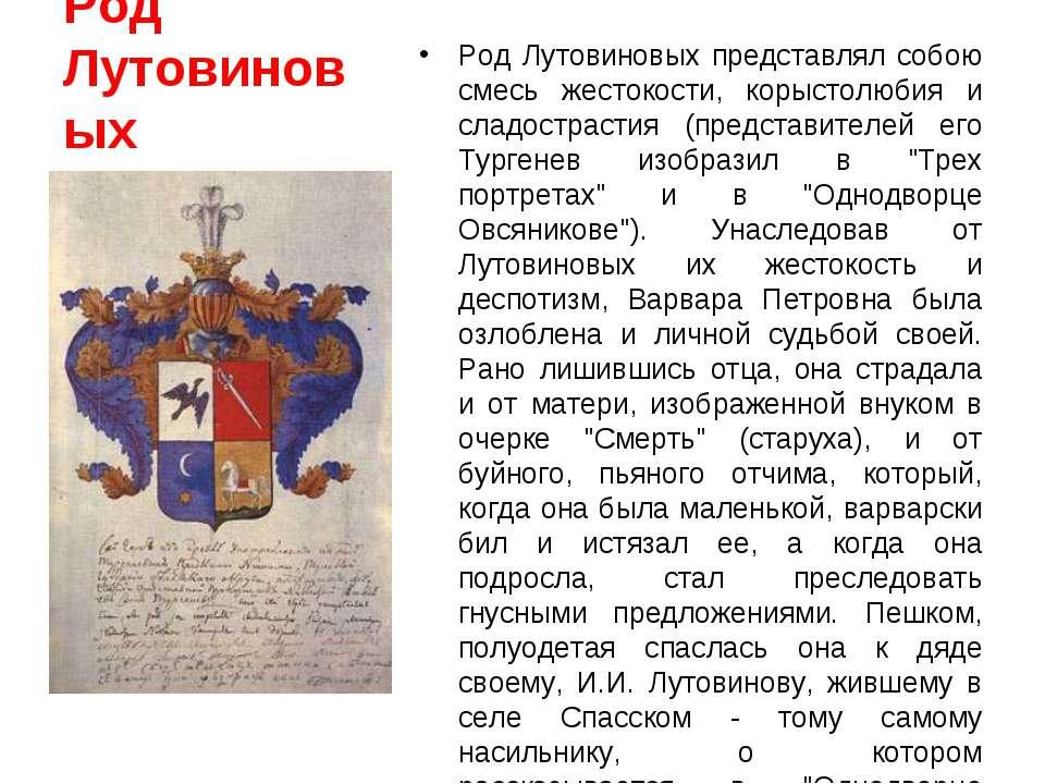 Род Лутовиновых Род Лутовиновых представлял собою смесь жестокости, корыстолю...
