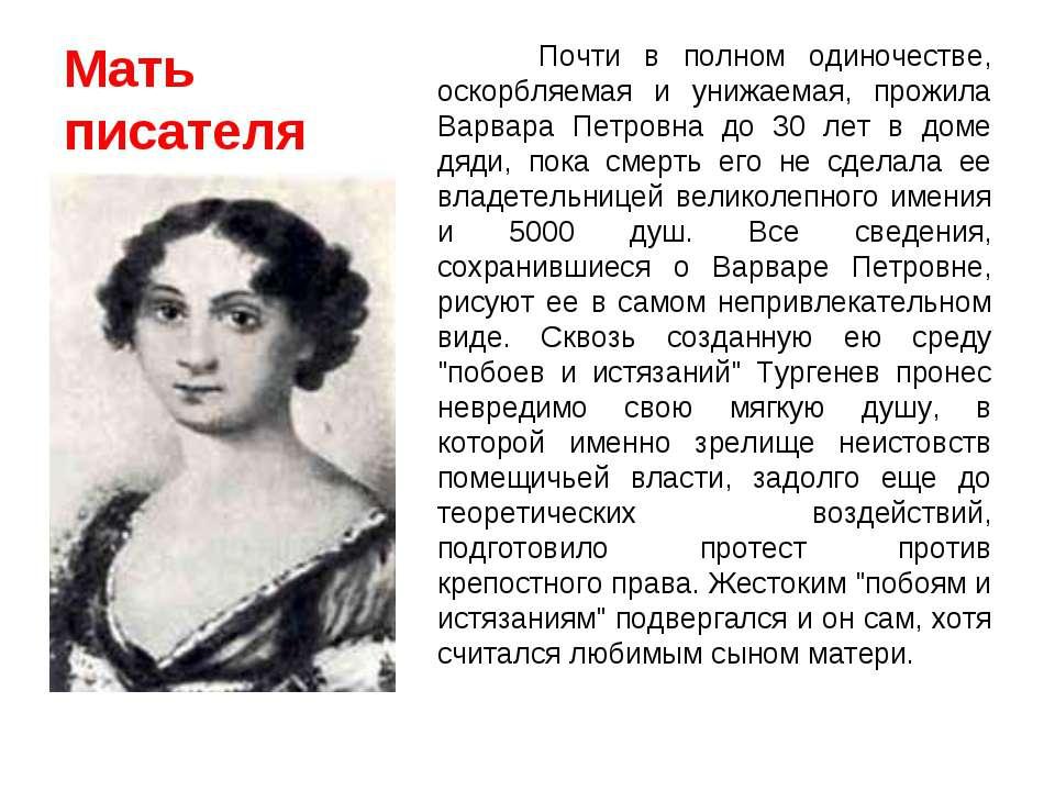 Мать писателя Почти в полном одиночестве, оскорбляемая и унижаемая, прожила В...