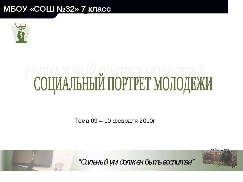МБОУ «СОШ №32» 7 класс Тема 09 – 10 февраля 2010г.