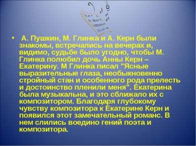 А. Пушкин, М. Глинка и А. Керн были знакомы, встречались на вечерах и, видимо...