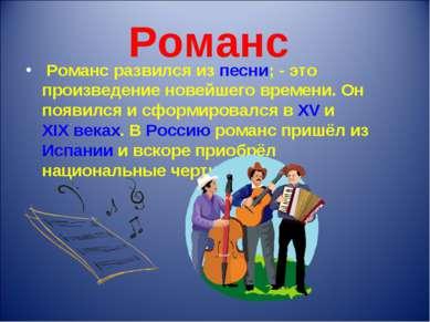 Романс Романс развился из песни; - это произведение новейшего времени. Он поя...