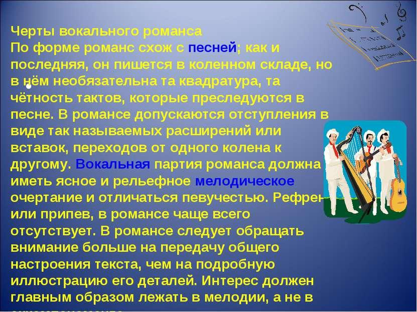 Черты вокального романса По форме романс схож с песней; как и последняя, он п...