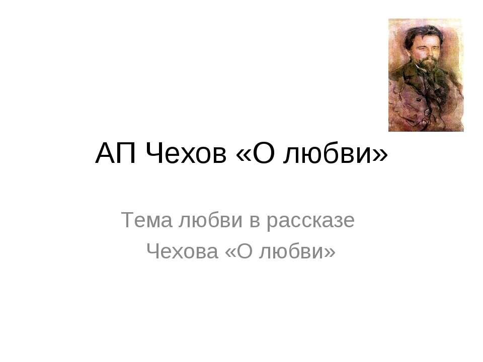 АП Чехов «О любви» Тема любви в рассказе Чехова «О любви»