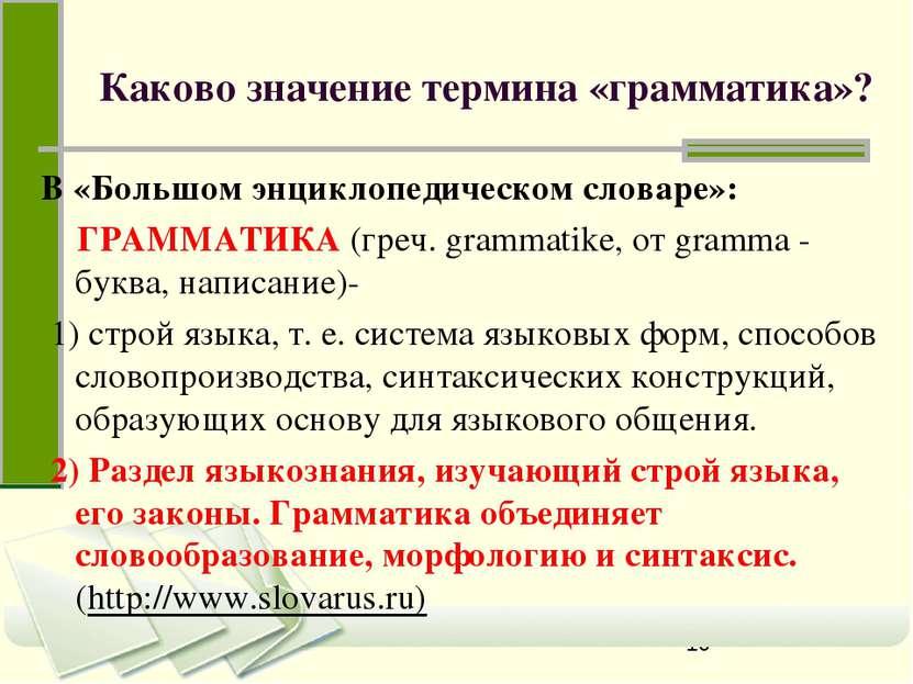 Каково значение термина «грамматика»? В «Большом энциклопедическом словаре»: ...