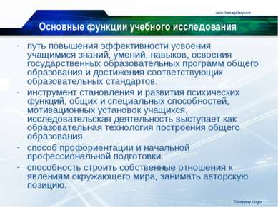 www.themegallery.com Company Logo Основные функции учебного исследования путь...