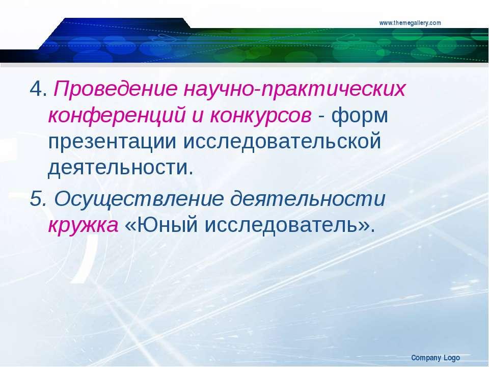 www.themegallery.com Company Logo 4. Проведение научно-практических конференц...