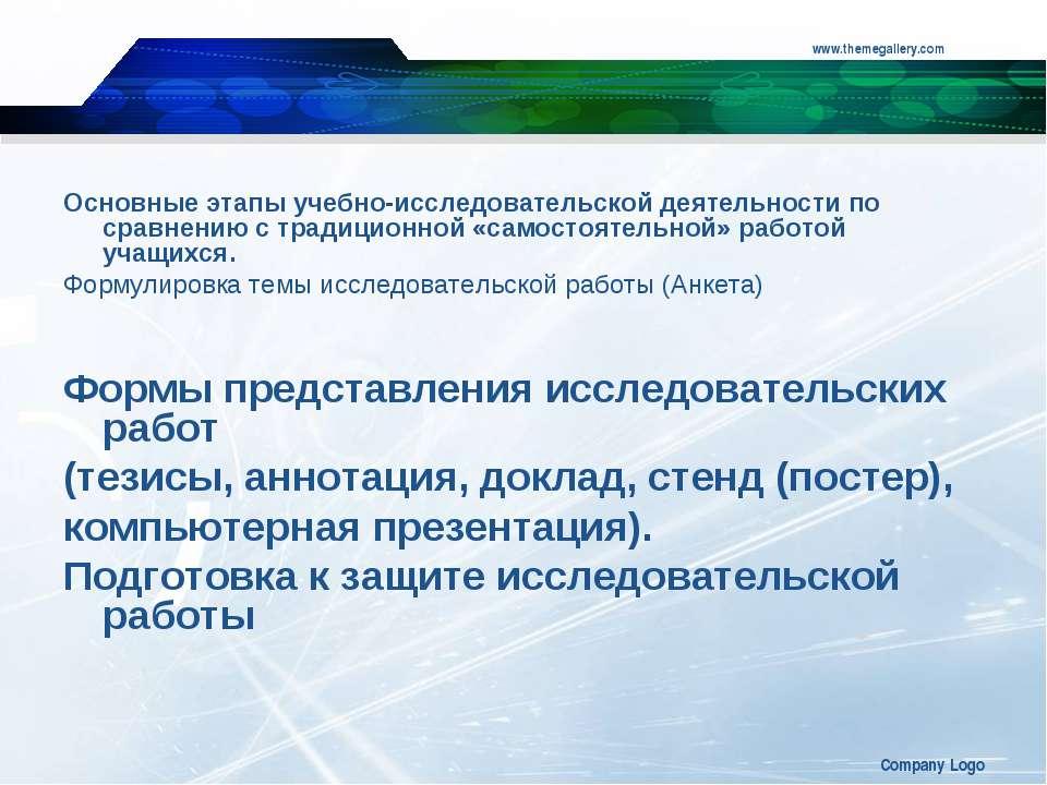 www.themegallery.com Company Logo Основные этапы учебно-исследовательской дея...