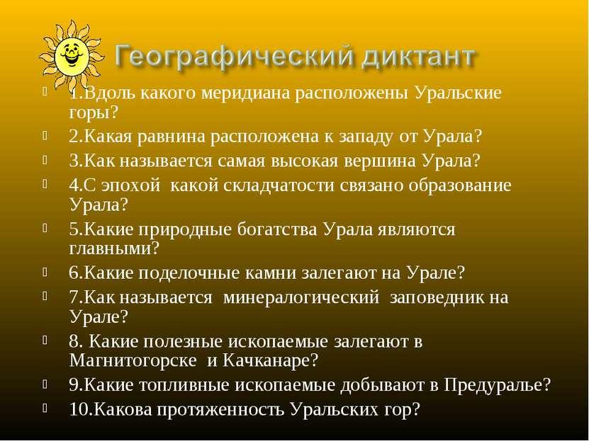 1.Вдоль какого меридиана расположены Уральские горы? 2.Какая равнина располож...