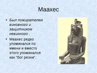 Маахес Был пожирателем виновного и защитником невинного . Маахес редко упомин...