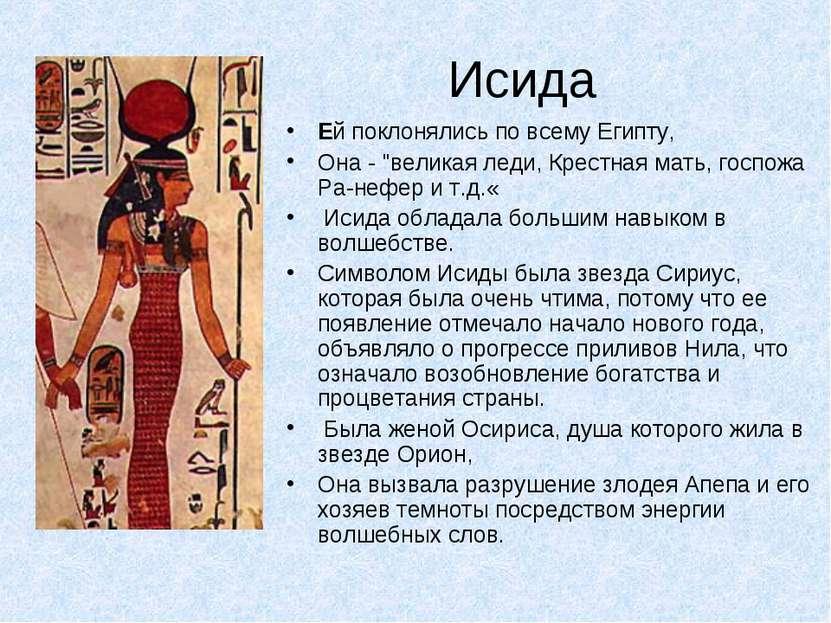"""Исида Ей поклонялись по всему Египту, Она - """"великая леди, Крестная мать, гос..."""