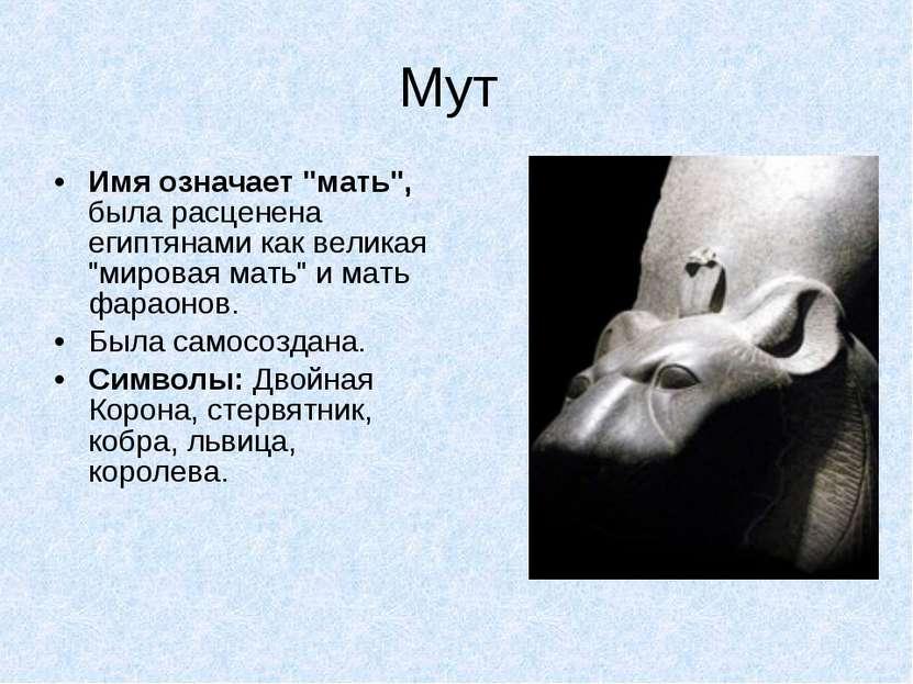 """Мут Имя означает """"мать"""", была расценена египтянами как великая """"мировая мать""""..."""